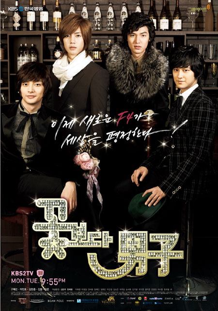 boys-before-flowers02-kbs